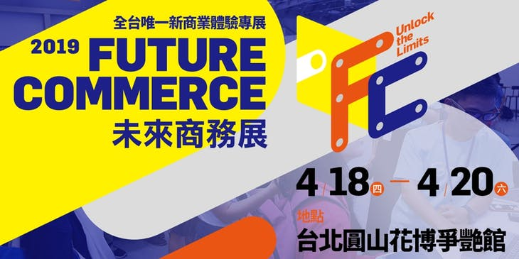 2019 Future Commerce 未來商務展